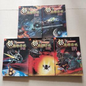 银河英雄传说(全五册)