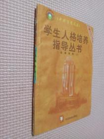 中华万有文库 学生人格培养指导丛书  6   品德培养  上.