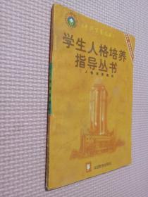 中华万有文库 学生人格培养指导丛书  1   人格培养概论
