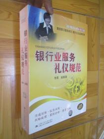 银行业服务礼仪规范 (4碟装,DVD)  未开封