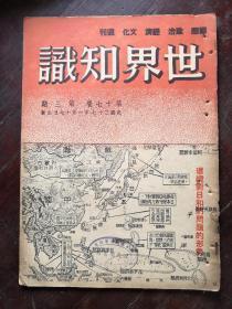 世界知识 第十七卷 第三期 民国37年 包邮挂刷