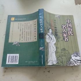 中国历代名人家书