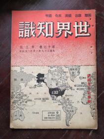 世界知识 第十七卷 第五期 民国37年 包邮挂刷