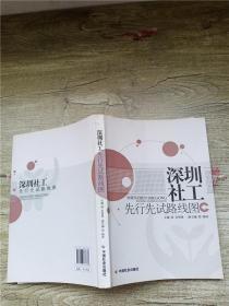 深圳社工先行先试路线图