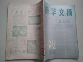新华文摘 总目录 1979—1985