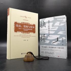 每周一礼09:王奇生签名《党员、党权与党争》+解玺璋签名《抉择》