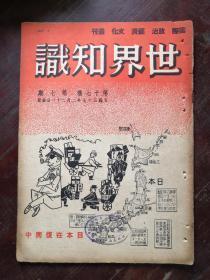 世界知识 第十七卷 第七期 民国37年 包邮挂刷