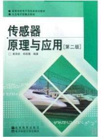 传感器原理与应用第二2版 黄贤武 高教社9787810650632