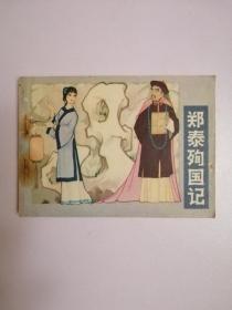 连环画:郑泰殉国记