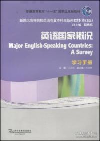 正版 (新):英语国家概况 学习手册 王恩铭 戴炜栋 东慧麟