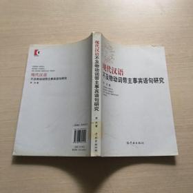 现代汉语不及物动词带主事宾语句研究(馆藏,内页干净)