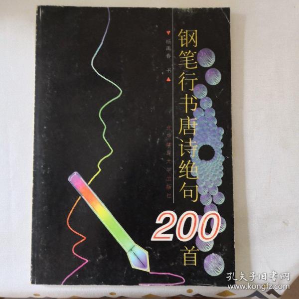 钢笔行书唐诗绝句200首