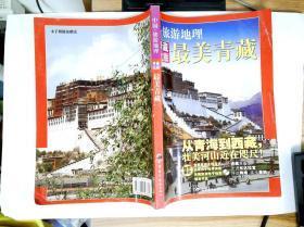 中国.旅游地理 青藏之旅 最美青藏