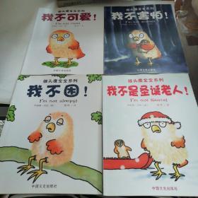 猫头鹰宝宝系列(全四册)【我不困、我不可爱、我不害怕、我不是圣诞老人。】
