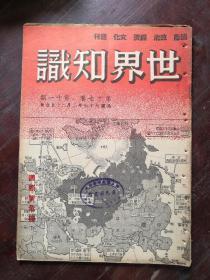 世界知识 第十七卷 第十一期 民国37年 包邮挂刷