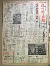 深圳特区 1985年7月11日 1*我国改革正按原定计划进行。 2*香蜜湖_中国娱乐城昨试车  3*股票有拿几种 48元