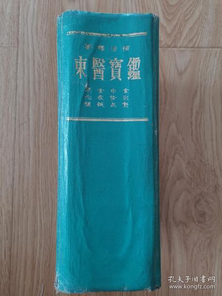 国译增补 东医宝鑑(都是中药药方,中文和朝鲜文)重5斤多,