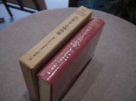 内蒙古长城地带 (日文)战前调查 仅印500册