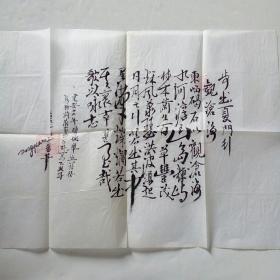 手写书法一幅