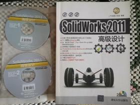 SolidWorks 2011高级设计