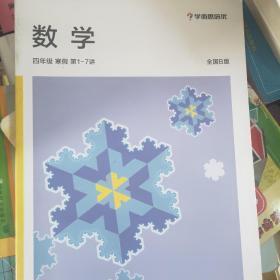 学而思数学四年级寒假1-7全国B版 正版彩页