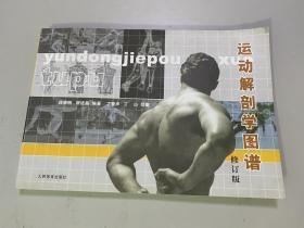 运动解剖学图谱(修订版)(品特好)