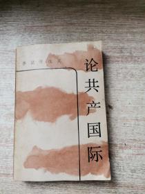 论共产国际(1988年1版1印,仅印刷2020册,比较稀少)