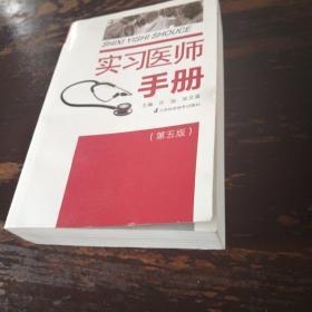 实习医师手册(第5版)