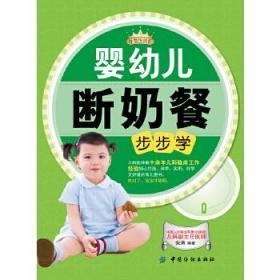 婴幼儿断奶餐步步学/母婴悦读汇 正版 安涛 9787506485425