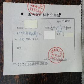 文革时期老郑州铁路局调查证明材料介绍信,第8033号,1969.7.5日(第九本34页)