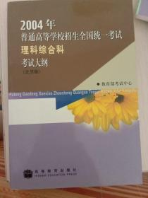2004年普通高等学校招生全国统一考试理科综合科考试大纲:北京版