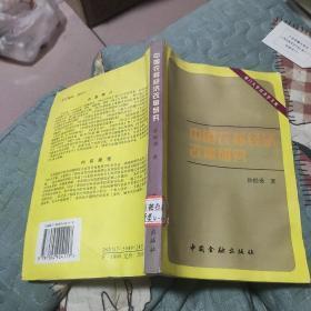 中国农村经济改革研究