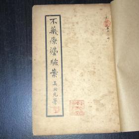 《不药疗法验案》(民国25年初版)