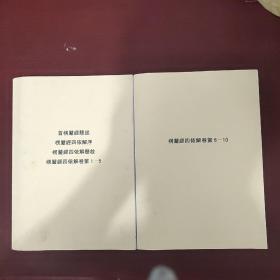 首《楞严经》悬谈 《楞严经》四依解序 《楞严经》四依解悬叙  《楞严经》四依解卷第1-10