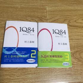 1Q84-第1.2.3冊和售