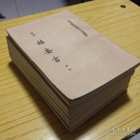 姑妄言(全六册)
