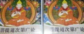 菩 提道次第广论 32片DVD两盒装(全新未拆封)