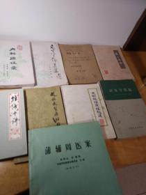 中医书【九本】