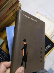《刀客和女人》 【赵本夫签赠钤印】差不多九品        库7B
