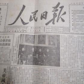 人民日报,1950.10月份共21份,缺1.2.5.6.17.20.21.28..31号