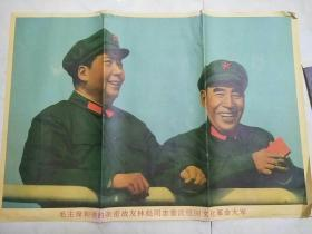 2开文革宣传画 毛主席和林彪同志首次检阅文化革命大军