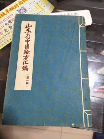 山东省中医验方汇编第一辑