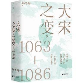 """大宋之变:1063—1086(破解百年大宋盛衰转折的重磅之作!宋史专家、""""百家讲坛""""主讲人赵冬梅带你读懂北宋权力运作的历史智慧)"""