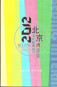 北京国际邮票钱币博览会