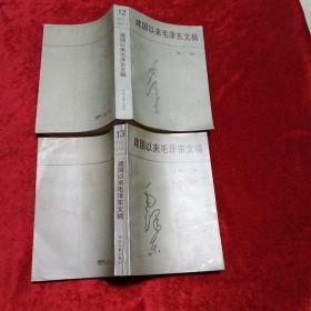 建国以来毛泽东文稿(第十二册1966年1月一1968年12月、第十三册1969年1月一1976年7月2本合售)Z3