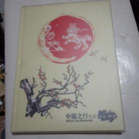 中国之行纪念 纸币,邮票 精装带外盒 收有第五套人民币 五元 一元 五角 一角 和两张邮票