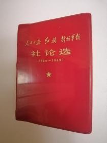 人民日报、红旗、解放军报:社论选(1966~1969)