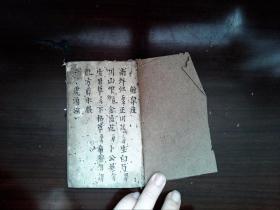 A80,老手钞中医药方,线装一册,字体精美,收录大量药方
