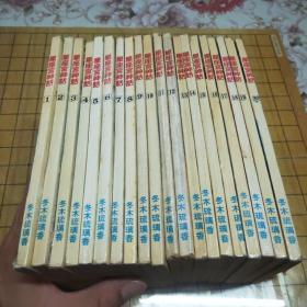 星座宫神话(1--20,全20册) /冬木琉璃香