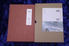 (贾平凹签名本)《晚雨》布面精装,定制函套毛边特装300套,第113号,一版一印,扉页和尾页各有一次签名,签名保真